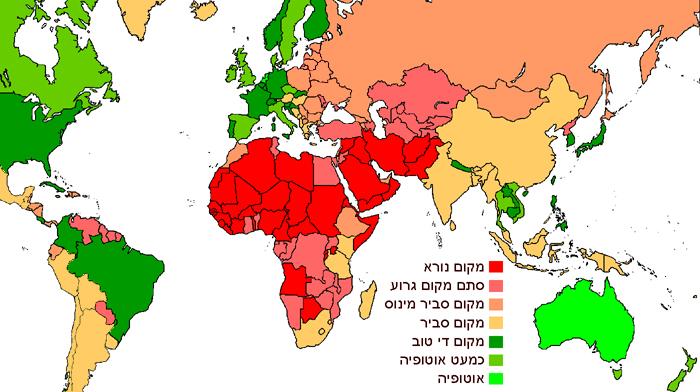מדינות טובות וגרועות