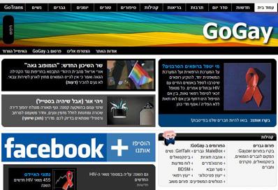 GoGay-Israel
