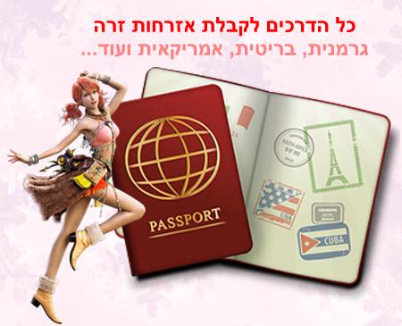 כל הדרכים לקבלת אזרחות זרה