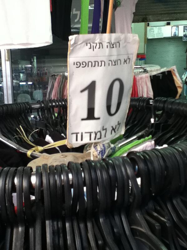 שוק בצלאל, תל אביב