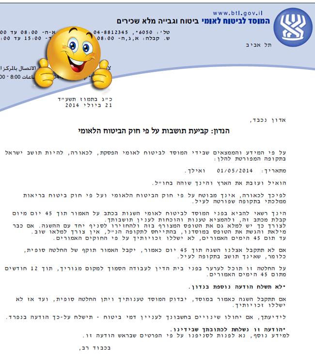 ביטול תושבות - מכתב ביטוח לאומי