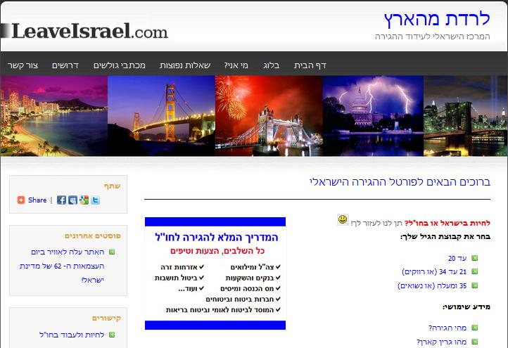 leaveisrael-old