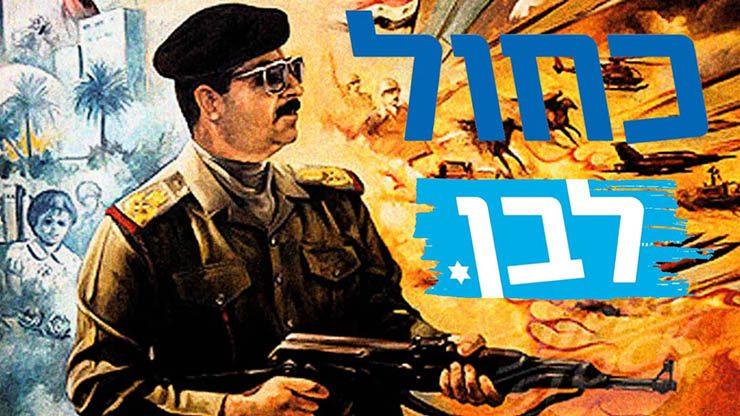 הבחירות בישראל – כחול לבן!